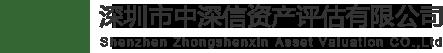 深圳市中深信资产评估有限公司