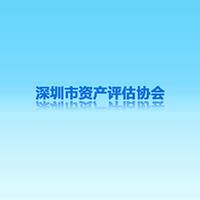 深圳注册资产评估师协会